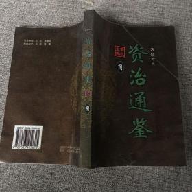 资治通鉴:文白对照版 8