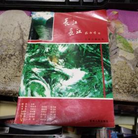 长江 长江-三峡工程论争 作者:  戴晴 出版社:  贵州人民出版社 出版时间:  1989-04 装帧:  平装