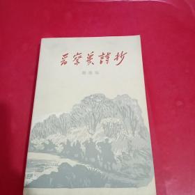 晋察冀诗抄(陈云儿子陈元签赠本,包真)