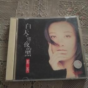 CD  白天不懂夜的黑 那英   单碟