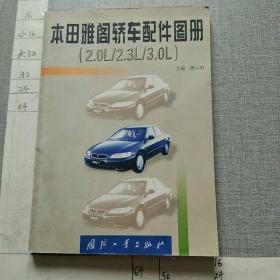 本田雅阁轿车配件图册:2.0L/2.3L/3.0L