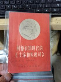 回忆红军时代的毛主席和朱总司令【稀缺本】64开扉页有毛主席和朱德像各一张.