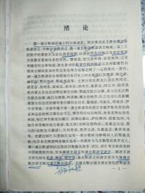 满—通古斯诸语比较研究   原版内页干净
