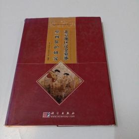 北京地区辽金墓葬壁画保护研究