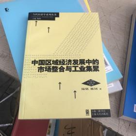 中国区域经济发展中的市场整合与工业集聚