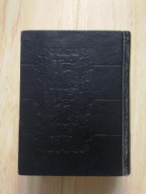 俗语典(前后书皮和书扉页中间有口子)