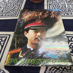 解放军画报  1992年 第4期