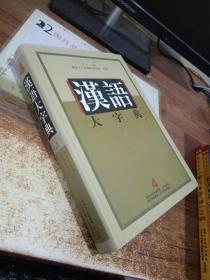 汉语大字典(第二版)九卷本 4