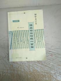 初中文言文课外精读精练100篇. 七年级(34页前有大量笔记)