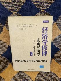 经济学原理:宏观经济学(第8版)(下册)