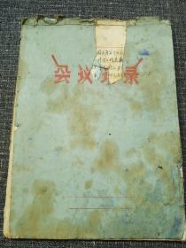 1970年榆中农副公司棉花库火灾案会议记录【厚厚一叠,原始资料】