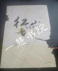 红山文化考古记