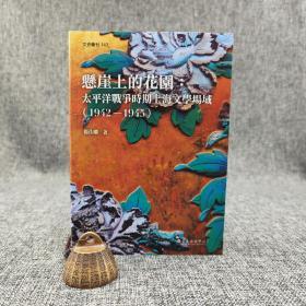 台大出版中心 杨佳娴 《悬崖上的花园──太平洋战争时期上海文学场域(1942-1945)》(锁线胶订)