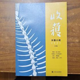 收获长篇小说2021春卷(马伯庸全新作品、《长安十二时辰》番外篇《长安的荔枝》,杨潇非虚构力作《西南三千里》)