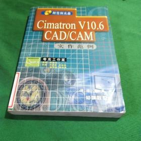 Cimatron V10.6 CAD/CAM 实作范例