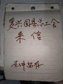 开国少将何辉书稿《老骥回忆片段》+信札