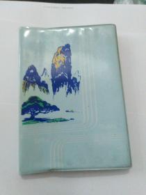 塑料皮日记本(国画插图6幅)