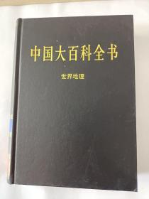 新版·中国大百科全书(74卷)--世界地理