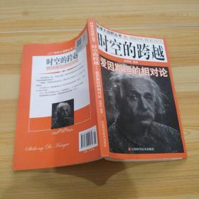 时空的跨越:爱因斯坦的相对论
