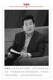 北京市书法家协会副主席 刘俊京《平和养道》