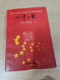 纪念中国共产党建党80周年诗歌集  心中的歌