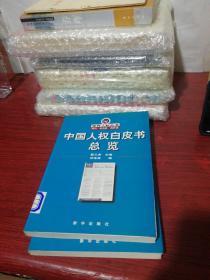 中国人权白皮书总览