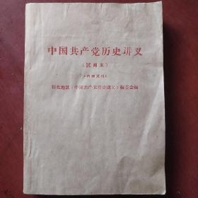 《中国共产党历史讲义》试用本 东北地区中国共产党历史讲义编写组 黑龙江人民出版社重印 私藏 书品如图