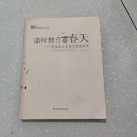 谛听教育的春天:郭思乐生本教育思想随笔