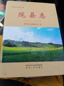 陇县志1990-2010