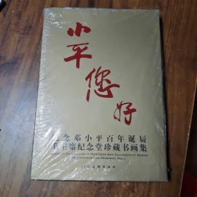 小平您好 纪念邓小平百年诞辰毛主席纪念堂珍藏书画集