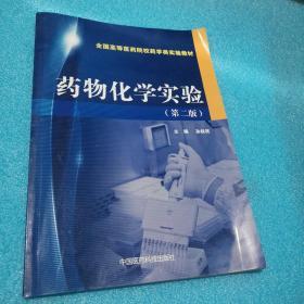 药物化学实验(第二版)/全国高等医药院校药学类实验教材