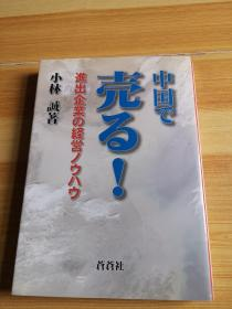 中国 壳 日文版
