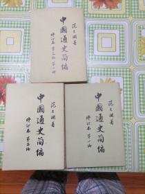 中国通史简编(第一编,第二编,第三编第一册)