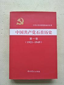 中国共产党石首历史 第一卷  1921~1949
