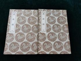 虎钤经 全二册 丛书集成初编