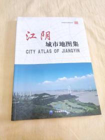 江阴标准地名图集 CITY ATLAS