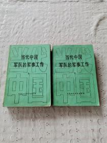 当代中国军队的军事工作上下册