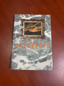 当代中国摄影艺术史:1949—1989