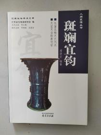 人间瓷话丛书:斑斓宜钧