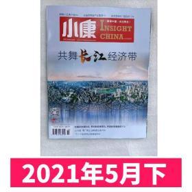 【2021年5月下】小康杂志2021年5月下 共舞长江经济带