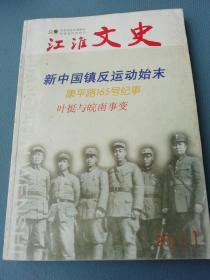 江淮文史(2011年第1期)