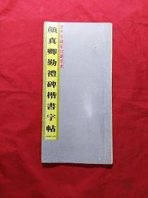 颜真卿勤礼碑楷书字帖(24开折叠式,1996.1.1印)