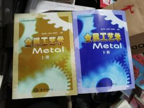 金属工艺学 上册 下册