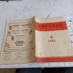 上海中医药杂志1966年4期