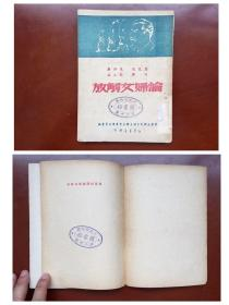 1949年8月版《马恩列斯 论妇女解放》完整一厚册