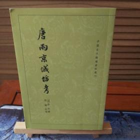 唐两京城坊考:中国古代都城资料选刊(竖排繁体)