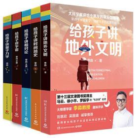 李淼科普套装全五册(给孩子讲地外文明+给孩子讲时间简史+给孩子讲相对论+给孩子讲宇宙+给孩子讲量子力学)❤ 李淼 著,博集天卷 出品 湖南科技出版社28518382✔正版全新图书籍Book❤