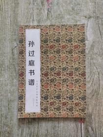 中国历代经典碑帖辑选:孙过庭书谱