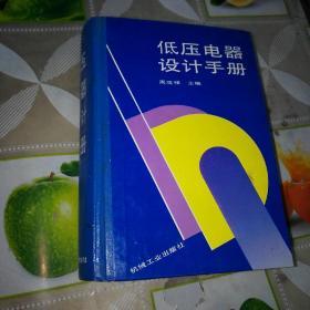 低压电器设计手册