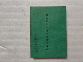 戴雨農先生講詞與遺墨選輯。1976